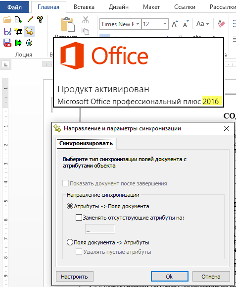 Интеграция Lotsia PDM PLUS 5.60 c MS Office 2016